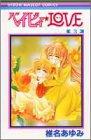 コミック, その他 LOVE (3) ( (1011))