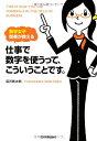 【中古】数学女子智香が教える仕事で数字を使うって、こういうことです/深沢 真太郎