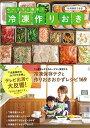 【中古】ゆーママの簡単! 冷凍作りおき (扶桑社ムック)/松本 有美