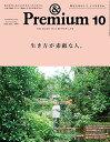 【中古】&Premium(アンド プレミアム) 2020年 10 月号 [生き方が素敵な人。]