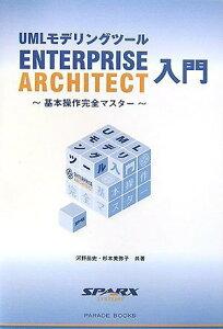 【中古】UMLモデリングツール Enterprise Architect 入門 (Parade books)