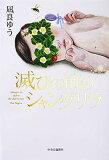 【中古】滅びの前のシャングリラ (単行本)/凪良 ゆう