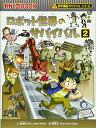【中古】ロボット世界のサバイバル2 (かがくるBOOK—科学漫画サバイバルシリーズ)