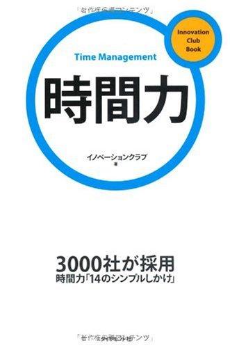 ビジネス・経済・就職, その他  (Book)
