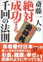 【中古】斉藤一人の絶対成功する千回の法則