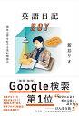 【中古】英語日記BOY 海外で夢を叶える英語勉強法/新井リオ