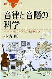【中古】音律と音階の科学—ドレミ…はどのようにして生まれたか (ブルーバックス)/小方 厚