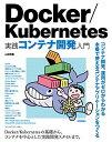 【中古】Docker/Kubernetes 実践コンテナ開発入門/山田 明憲