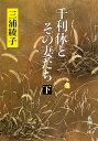 買取王子で買える「【中古】千利休とその妻たち(下 (新潮文庫/三浦 綾子」の画像です。価格は369円になります。