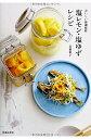 【中古】おいしい新調味料 塩レモン・塩ゆずレシピ/高橋雅子