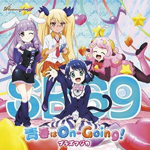 【中古】TVアニメ「SHOW BY ROCK!!」プラズマジカ『青春はOn-Going!』