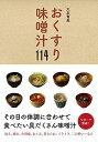 【中古】おくすり味噌汁114/大友 育美