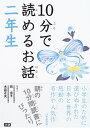 【中古】10分で読めるお話 二年生/岡 信子、木暮 正夫
