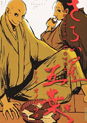 コミック, その他  2 (IKKI COMICS)