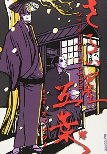 コミック, その他  3 (IKKI COMICS)