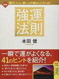 【中古】図解 強運の法則/本田 健