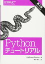Pythonチュートリアル 第3版/Guido van Rossum、鴨澤 眞夫