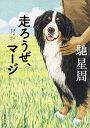 【中古】走ろうぜ、マージ (角川文庫)/馳 星周