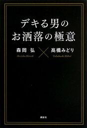 【中古】デキる男のお洒落の極意/高橋 みどり、森岡 弘