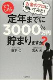 【中古】お金のプロに聞いてみた! どうしたら定年までに3000万円貯まりますか?/坂下 仁、宮大 元