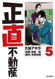 【中古】正直不動産 (5) (ビッグコミックス)/大谷 アキラ、夏原 武、水野 光博