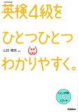 【中古】【CD付】英検4級 を ひとつひとつわかりやすく。 (学研英検シリーズ)/山田 暢彦、学研教育出版