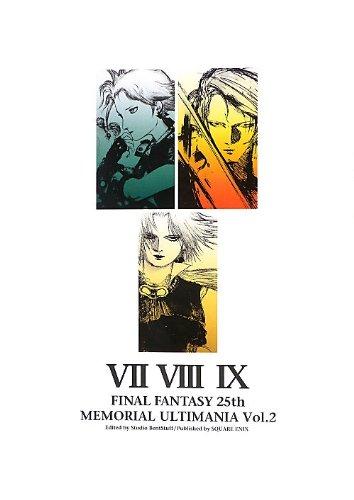 ゲーム, ゲーム攻略本 25th Vol.2