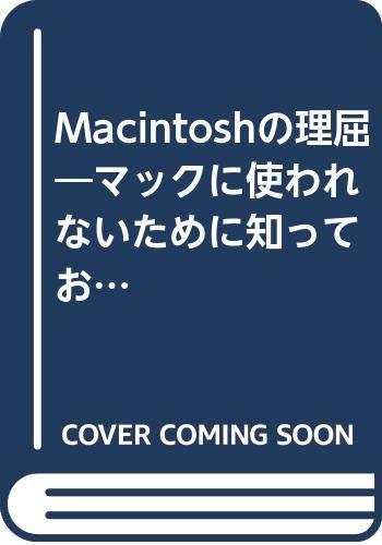 科学・医学・技術, その他 Macintosh (Mac power books)