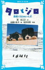 【中古】タロとジロ 南極で生きぬいた犬 (講談社青い鳥文庫)/東 多江子、佐藤 やゑ子、岩合 光昭