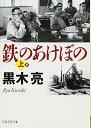 買取王子で買える「【中古】鉄のあけぼの 上 (日経文芸文庫/黒木 亮」の画像です。価格は351円になります。