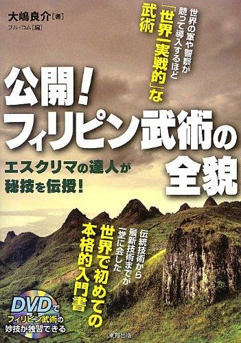 ホビー・スポーツ・美術, その他 ! DVD (BUDO-RA BOOKS)