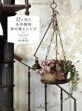 【中古】12ヶ月の多肉植物寄せ植えレシピ/黒田健太郎