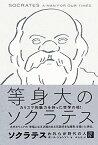 【中古】ソクラテス われらが時代の人/ポール・ジョンソン、中山元