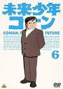 【中古】未来少年コナン 6 [DVD]/小原乃梨子、信沢三恵子、青木和代、永井一郎、吉田理保子、宮崎駿