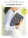【中古】ニットのクラッチバッグ: 初心者でも大丈夫、まっすぐ編んで3日でできる/主婦と生活社