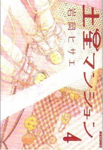 コミック, その他  4 (IKKI COMIX)