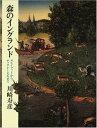 【中古】森のイングランド—ロビン・フッドからチャタレー夫人まで/川崎 寿彦
