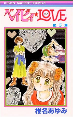 コミック, その他 LOVE (5) ( (1063))