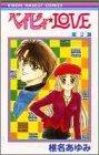 コミック, その他 LOVE (2) ( (877))