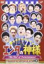 【中古】エンタの神様 ベストセレクションVol.5 [DVD]/白石美帆、福澤朗