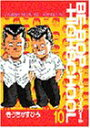 【中古】BE—BOP—HIGHSCHOOL(10) (ヤンマガKCスペシャル)/きうち かずひろ