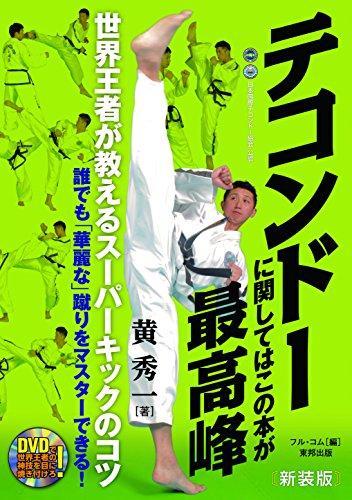ホビー・スポーツ・美術, その他  (BUDORA BOOKS)