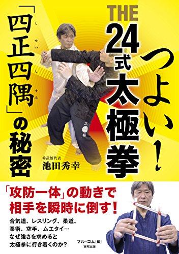 ホビー・スポーツ・美術, その他 ! THE24 (BUDORA BOOKS)