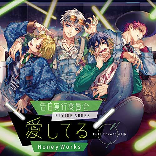 CD, アニメ  -FLYING SONGS- HoneyWorks Full Throttle4HoneyWorksGeroGomHa nonKotohaFukaseGUMIflower