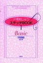 【中古】改訂版 ステッチBOOK1 基礎編/戸塚刺しゅう研究所