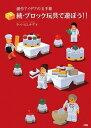 【中古】創作アイデアの玉手箱 続・ブロック玩具で遊ぼう!!/さいとうよしかず