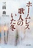 【中古】ホームレス歌人のいた冬 (文春文庫)/三山 喬
