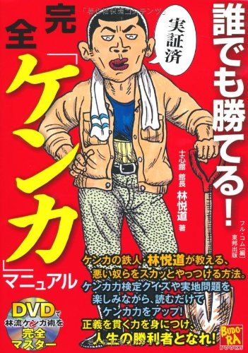 ホビー・スポーツ・美術, その他 ! (DVD) (BUDORA BOOKS)