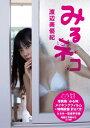 【中古】みるネコ [DVD]/渡辺美優紀