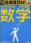 【中古】高校入試合格BON!数学—学習指導要領準拠 (高校入試合格BON! 2)/学研